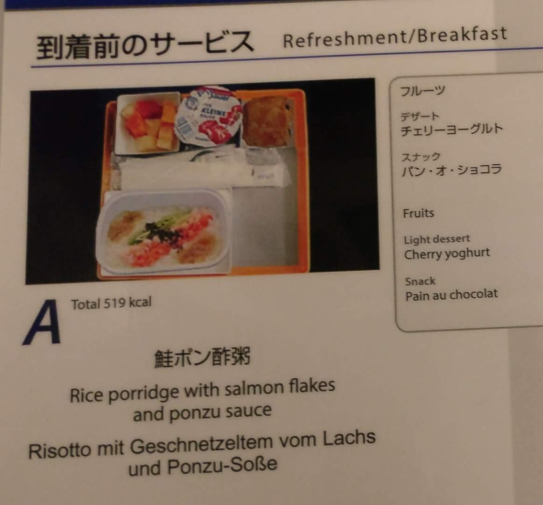 Ontbijt ANA menu