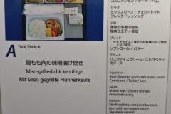 Diner ANA menu